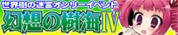 世界樹の迷宮オンリーイベント「幻想の樹海」